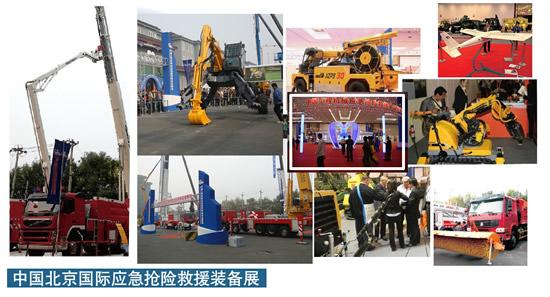 2021北京矿山机械展应急救援装备展